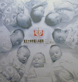 2 Fudan Hospital book cover1.jpg